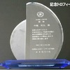 中嶋名誉会長が日本フードサービス協会の式典で個人表彰を受賞